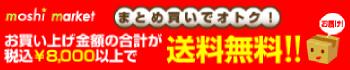 税込8,000円以上で送料無料 moshi market